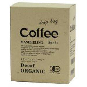 有機デカフェ(カフェインレスコーヒー) 10gX5袋 【むそう】