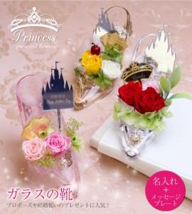 ギフト 名入れ 誕生日 プレゼント 女性 花 プリザーブドフラワー ガラスの靴 メッセージ 《 プリンセス2019新色 》 翌々営業日出荷