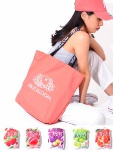 【ゆうメール便送料無料】FRUIT OF THE LOOM × 果汁グミ フルーツオブザルーム バッグ トートバッグ エコバッグ 折りたたみ コンパクト