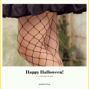 【送料無料】編みタイツ【ゆうパケット2】ハロウィン 小道具 プチ仮装 衣装 グループ 可愛い セクシー 宴会 ストッキング タイツ 黒