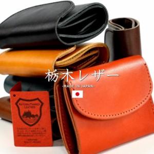 0ddc1ea6a281 栃木レザー 短財布 財布 メンズ レディース 本革 レザー 日本製 送料無料 無地 総