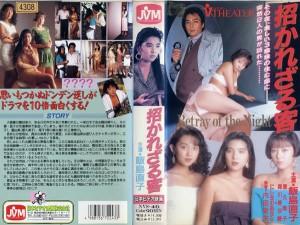 """""""【VHSです】招かれざる客 [飯島直子] 中古ビデオ【中古】"""""""