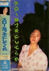 """""""【VHSです】スローなブギにしてくれ [浅野温子] 中古ビデオ【中古】"""""""