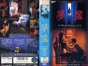 """""""【VHSです】夢魔 [田口トモロヲ] 中古ビデオ【中古】"""""""