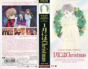 【VHSです】IWADATE MARIKO PRESENTS 1月にはChristmas|中古ビデオ【中古】