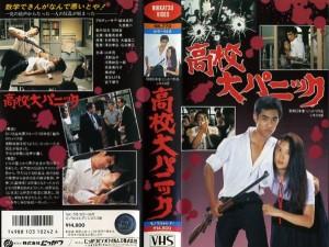 """""""【VHSです】高校大パニック [山本茂/浅野温子] 中古ビデオ【中古】"""""""