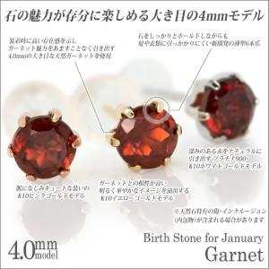 ガーネット ピアス 送料無料 K10ピンクゴールド 4mm 薄型6本爪 スタッド 両耳ペア ダブルロックキャッチ付