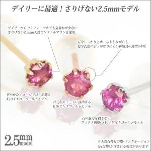 ピンクトルマリン ピアス  K10ホワイトゴールド 2.5mm 薄型6本爪 スタッド 片耳単品