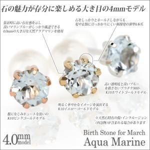 アクアマリン ピアス 送料無料 K10ホワイトゴールド 4mm 薄型6本爪 スタッド 片耳単品 ダブルロックキャッチ付
