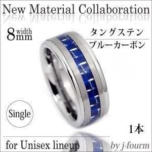 送料無料 対応刻印 ブルーカーボン 新素材 タングステン 段付 リング 8mm 幅 指輪 単品 メンズ