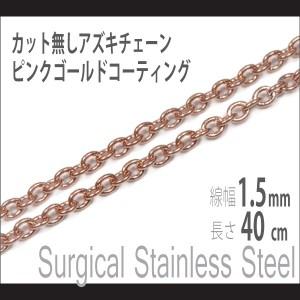 ステンレス ピンクゴールドコーティング カット無しアズキチェーン 1.5mm幅40cm サージカルステンレス