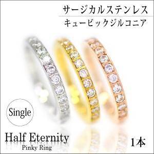 送料無料 有料刻印ピンキー リング ハーフエタニティ ステンレス 2.3mm 幅 3カラー 指輪 単品