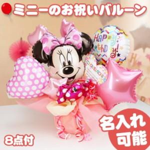 23日(日)到着可★ディズニー バルーン アレンジ ギフトセット 電報 御祝い 結婚式 誕生日 開店祝い 結婚祝い プレゼント