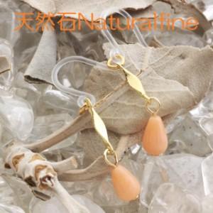 珊瑚 コーラル ピアス チタン イヤリング 樹脂 チェーン パワーストーン イライラ解消