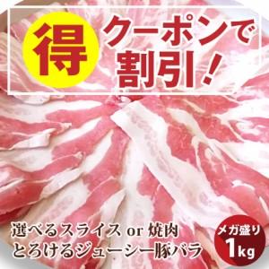 《クーポンで割引対象》 限定SALE・とろける豚バラ・選べるスライスor焼肉 たっぷりメガ盛り 1kg 便利な小分け 豚肉 バーベキュー BBQ お