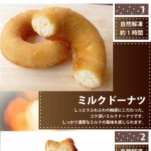 冷凍 お好きな1種類を 選べる しっとり 濃厚 ミルク ドーナツ 5個 セット(*当日発送対象)