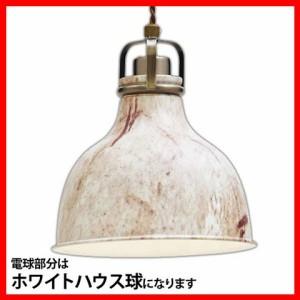 デザイン照明 WalsrodeM(ヴァルスローデ) 1灯ペンダントライト ホワイトハウス球 LT-9540 照明 [プラザセレクト] 送料無料