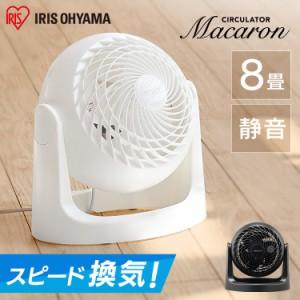 サーキュレーター 8畳 固定 扇風機 マカロン型  PCF-MKM15N 送風 静音 省エネ コンパクト 夏 涼しい 風 空気 換気 梅雨 循環 空気循環 湿
