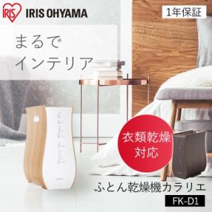 【アウトレット】ふとん乾燥機 カラリエ デザインタイプ FK-D1 衣類乾燥 ナチュラルオーク スモークオーク  布団乾燥機 ふとん乾燥機 布