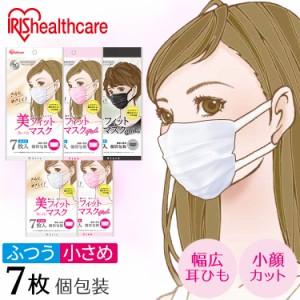【クーポン利用で10%OFF!】マスク 7枚入り 美フィットマスク 血色マスク カラーマスク カラー ふつうサイズ 7枚入 21PK-BF7MW ホワイト
