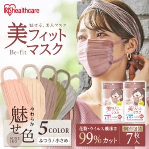 マスク 血色マスク 不織布マスク アイリスオーヤマ 5個セット 7枚入り カラーマスク 不織布 美フィットマスクPK−BFC7M PK−BFC7S マスク