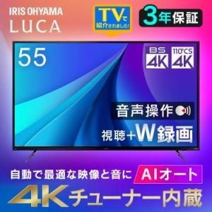 【クーポン利用で10%OFF!】テレビ 55型 液晶テレビ AI機能 音声操作 4Kチューナー内蔵 55インチ 55XUC38VC チューナー内蔵 ブラック テ