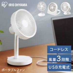 扇風機 ミニ扇風機 卓上扇 TFC-01-W TFS-01-W TFB-01-W  卓上ファン 卓上 ファン 扇風機 ミニ扇風機 USB 卓上扇風機 風 涼しい 夏 充電式