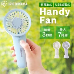 扇風機 ミニ扇風機 持ち歩き 乾電池 USB ハンディファン 乾電池式ハンディファン KHF-02-W KHF-02-A KHF-02-V バニラ ソーダ ラベンダー