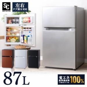 冷蔵庫 2ドア 87L 冷凍冷蔵庫 87 PRC-B092D 小型 コンパクト パーソナル 右開き 左開き シンプル 一人暮らし 1人暮らし ひとり暮らし キ