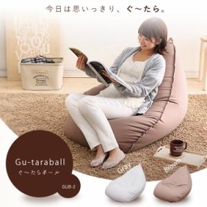 ぐ〜たらボール GUB-2 グレー ブラウン アイリスオーヤマ 送料無料