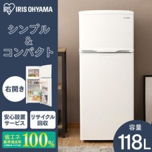 冷蔵庫 118L 2ドア 冷蔵 冷凍 冷凍冷蔵庫 ホワイト IRSD-12B-W ホワイト れいぞうこ 新生活 家電 白物 コンパクト 大容量 シンプル 省エ