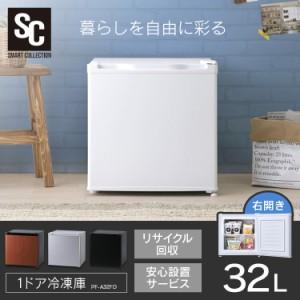 冷凍庫 32L PF-A32FD 冷凍庫 右開き 家庭用 小型 小型冷凍庫 1ドア 冷凍保存 冷凍食品 食材保存 食材保存 シンプル おしゃれ パーソナル