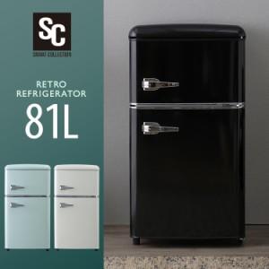 冷蔵庫 冷凍庫 81L PRR-082D-B 小型 ノンフロン冷凍冷蔵庫 冷凍冷蔵庫 ノンフロン レトロ 右開き コンパクト 大容量 シンプル パーソナル