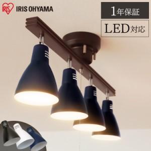 シーリングライト 4灯シーリングライト 4灯 ストレートタイプ ネイビー 天井照明 照明 ライト 照明器具 照明機器 電気 本体 新品 リビン