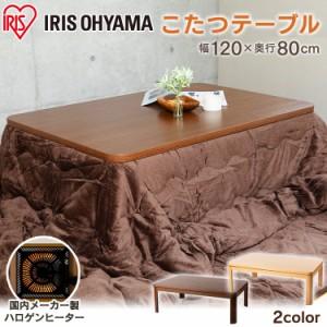こたつ 120×80cm こたつテーブル テーブル リビングテーブル 暖房 あったか あったか家電 天然木 長方形 シンプル おしゃれ 家具 家具調