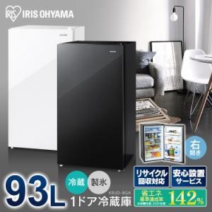 冷蔵庫 ノンフロン冷蔵庫 93L KRJD-9GA-B KRJD-9GA-W ブラック ホワイト 送料無料 ノンフロン冷蔵庫 93L 1ドア 93リットル れいぞうこ 料