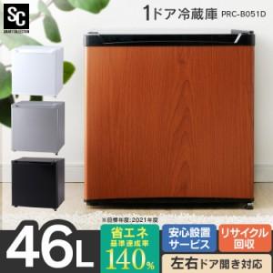【クーポンご利用で1,000円OFF!】冷蔵庫 1ドア 46L 1ドア冷蔵庫 46L PRC-B051D 小型 コンパクト パーソナル 右開き 左開き シンプル 一