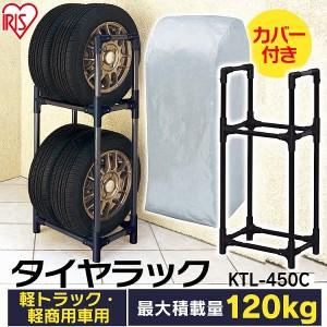 タイヤラック 軽自動車 4本 カバー付き タイヤカバー 収納 タイヤ 車 タイヤ収納 収納ラック ラック タイヤスタンド スタンド 軽トラッ