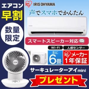 エアコン 〜6畳 取付工事無し AIスピーカー連動 AIスピーカー AI 冷房 暖房 省エネ 空調 本体 新品 エアコン本体 ルームエアコン 2.2kW I
