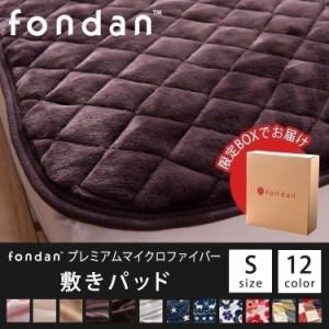 敷きパッド シングル 布団 ベッド fondan マイクロファイバー 敷パッド 敷き布団 敷布団 あったか ベッドパッド S シングルサイズ ベット