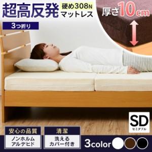マットレス セミダブル 高反発 セミダブルサイズ 超高反発 高反発マットレス 布団 敷布団 敷き布団 寝具 ベッド 安い 人気 おすすめ 超高