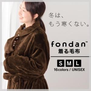 毛布 着る毛布 Mサイズ ルームウェア かわいい おしゃれ 温かい レディース メンズ 冬 暖かい ロング ガウン 部屋着 防寒 小さい 小さめ