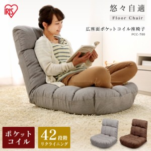 座椅子 ポケットコイル 広座面ポケットコイル PCC-700 椅子 イス いす 座椅子 ザイス ざいす 低反発 ウレタン ゆったり ファブリック 背