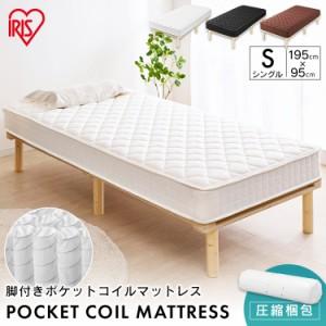 ベッド マットレス 脚付きコイルマットレス AMT-P95 ホワイト ブラック ブラウン ポケットコイルマットレス コイルマットレス マットレス