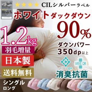 羽毛布団 シングル 掛け布団 掛布団 日本製 ホワイト ダック ダウン90% 増量1.2kg シングル かさ高145mm以上 350dp以上 ホワイトダックダ