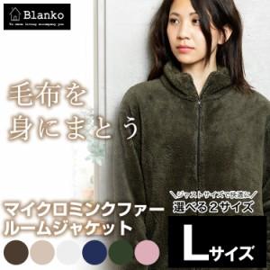 ルームジャケット Lサイズ マイクロミンクファー あったか 部屋着 ルームウェア ジャケット MBRJ-01L 毛布 着る毛布 洗える 送料無料