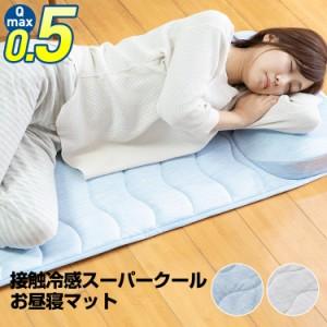 ラグ お昼寝マット クール 夏物 ひんやり 接触冷感 スーパークール 冷たい ラグマット お昼寝 マット MXOM-55145-BL 送料無料