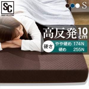 マットレス シングル 高反発 10cm 3つ折り 高反発マットレス S 折りたたみ 寝具 ベッド 布団 硬め 固め もっと硬め 体圧分散 睡眠 オール