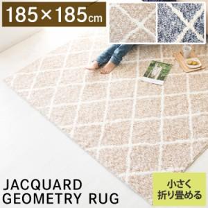 ラグ カーペット 2畳 2畳用 ラグマット コンパクト マット おしゃれ かわいい 可愛い 安い 人気 おすすめ オシャレ ジャガードラグ 幾何