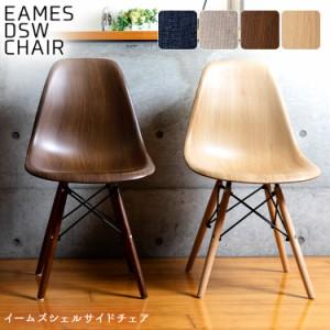 チェア 椅子 幅約47cm 高さ約82cm いす イス イームズチェア ダイニングチェア 木目調 ファブリック モダン おしゃれ オシャレ デザイン
